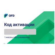 Ключ активацииofd.ru на один месяц