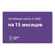 ККТ Код активации 1й ОФД (15 мес.)