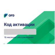 Ключ активацииofd.ru на пятнадцать месяцев