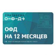 Онлайн кассовый аппарат Код активации ПЛАТФОРМА ОФД (12 мес.)