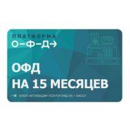 Онлайн кассовый аппарат Код активации ПЛАТФОРМА ОФД (15 мес.)