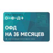 Онлайн кассовый аппарат Код активации ПЛАТФОРМА ОФД (36 мес.)