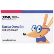 Онлайн кассовый аппарат Код активации ТАКСКОМ (15 мес.)