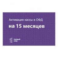 Кассовая система Код активации 1й ОФД (15 мес.)