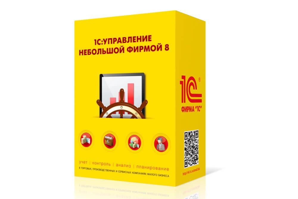 1С Управление небольшой фирмой (Базовая). Электронная поставка