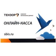 Онлайн кассовый аппарат Код активации СБИС ОФД ТЕНЗОР (15 мес.)