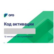 Ключ активацииofd.ru на двенадцать месяцев