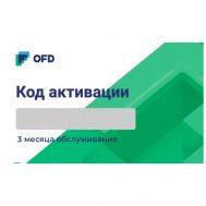 Ключ активацииofd.ru на три месяца