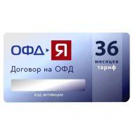 Код активации ОФД-Я (36 мес)