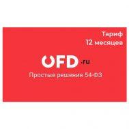 Промокод ОФД OFD на 12мес