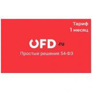 Промокод ОФД OFD на 1мес