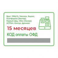 Скретч-карта ОФД OFD (15 месяцев)