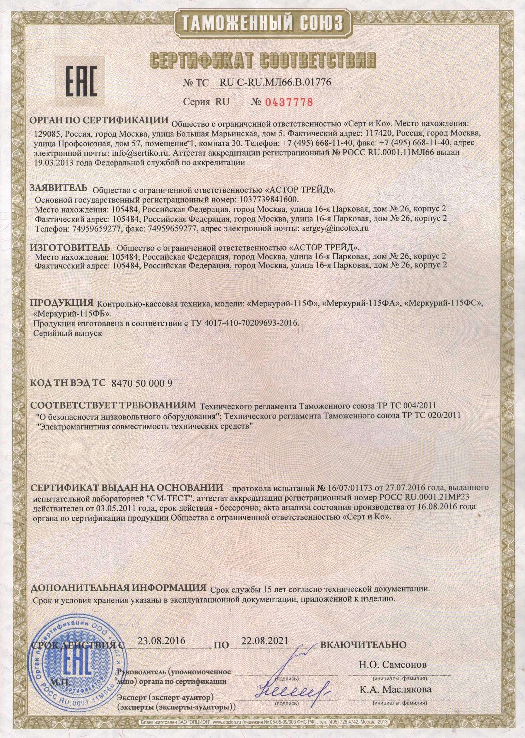 сертификат соответствия на онлайн кассу Меркурий 115Ф