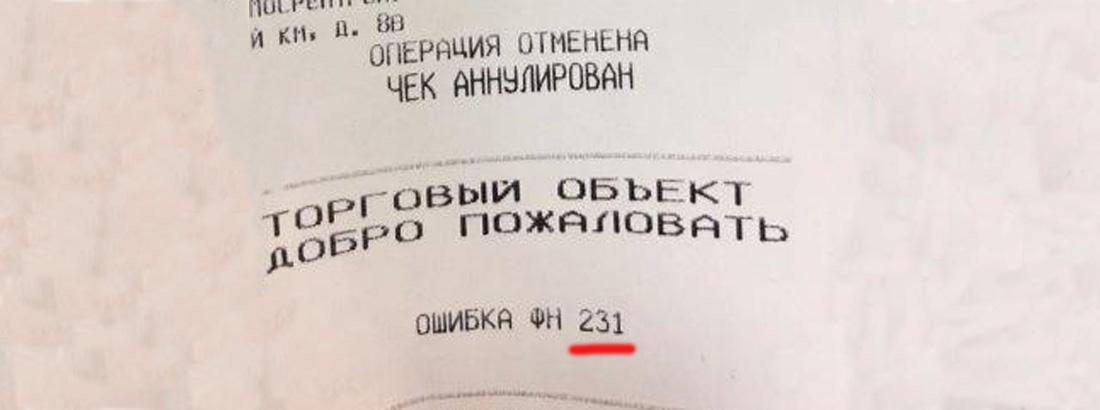 Ошибка ФН 231